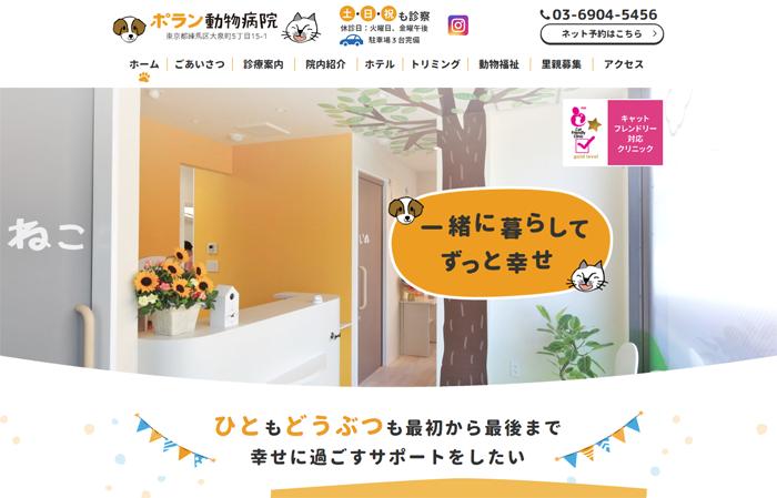 ホームページ制作実績のポラン動物病院ホームページトップページ画面