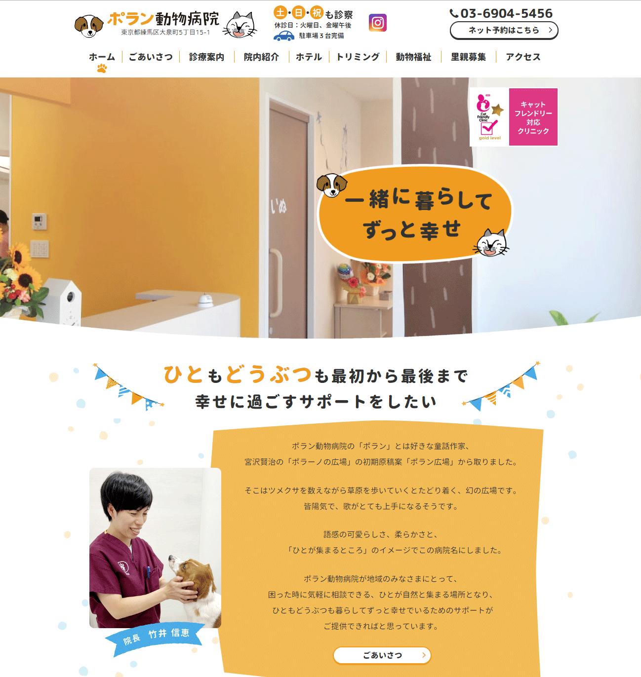 ポラン動物病院 ホームページ ウェブサイト スクリーンショット