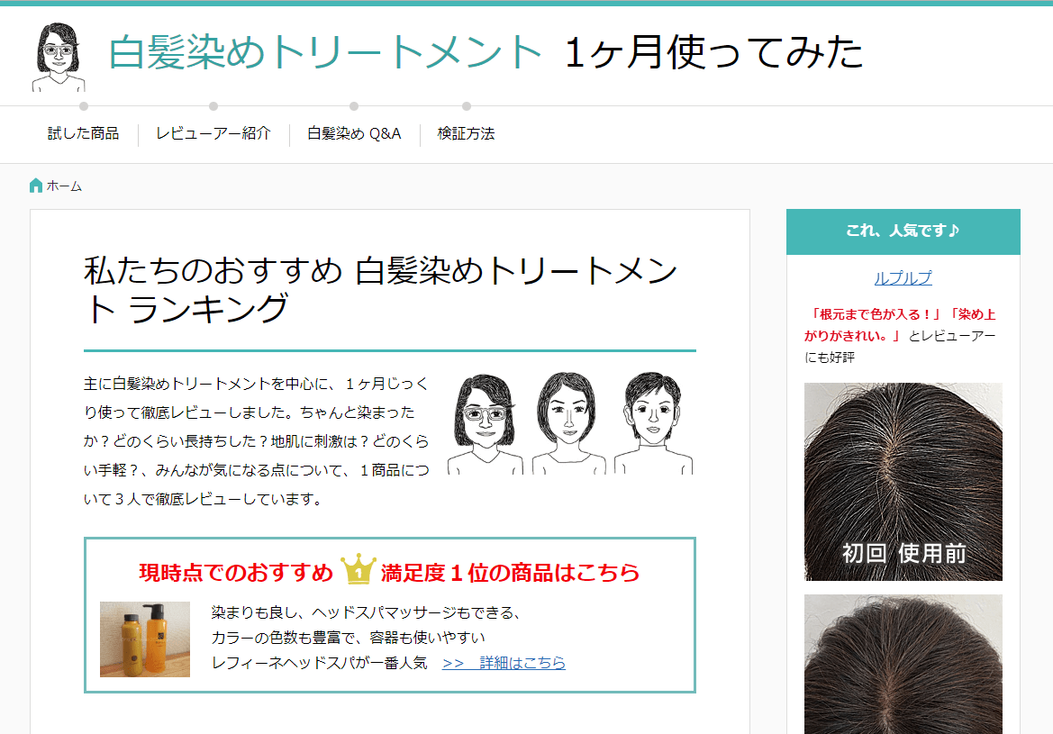 白髪染めトリートメント ウェブサイトトップページ